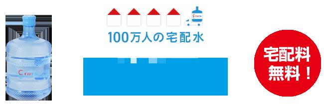 100万人の宅配水